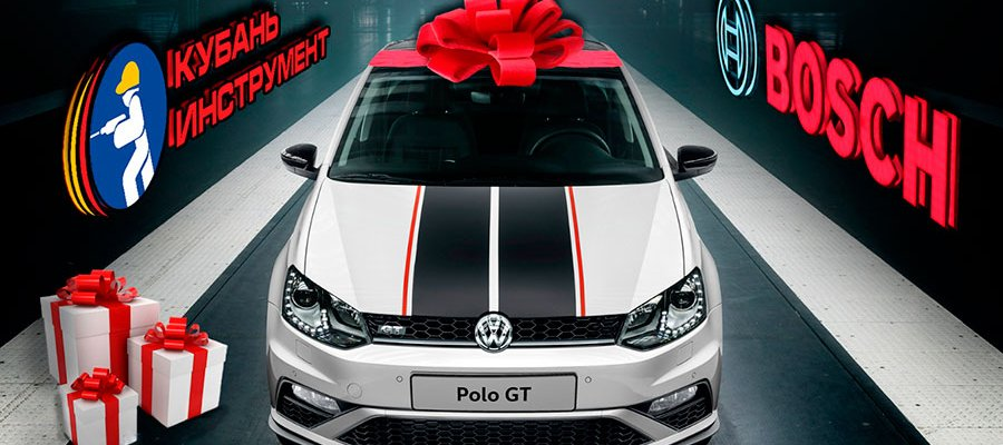 КУПИ Bosch — ВЫИГРАЙ Volkswagen!