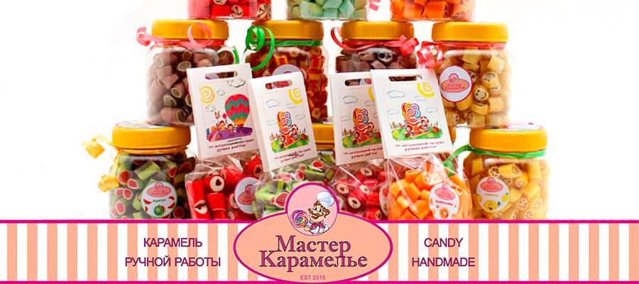 Открытие магазина Мастер Карамелье