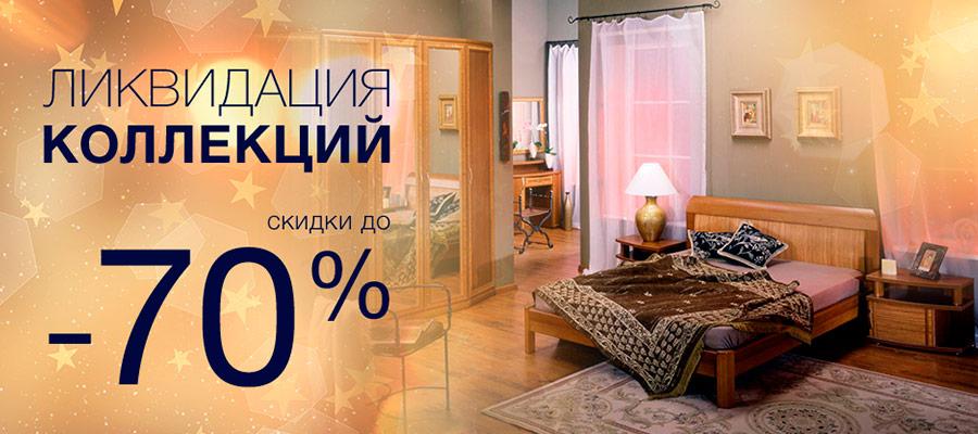 Ликвидация коллекции на товары для сна. Скидки до 70%