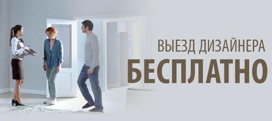 Вызов дизайнера бесплатно