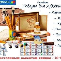 Канцтовары со скидкой в Краснодаре, магазин товаров для художника в ТЦ Западный, купить недорого