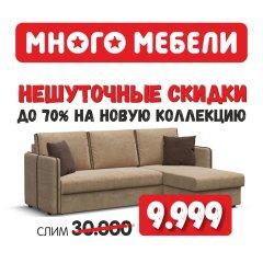 Скидки 70% на мебель в Краснодаре, салон Много Мебели ТЦ Западный, узнать подробности